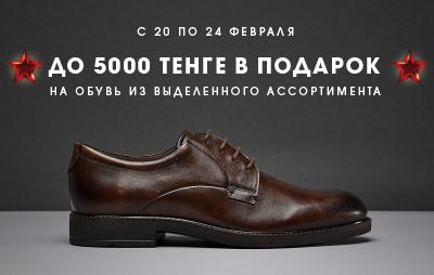 00c379288668f1 ... всех фирменных магазинах ЕССО ТОО «ЭККО-РОС Казахстан» и в Интернет- магазине Товарищества (www.ecco.kz), кроме магазинов форматов «Дисконт» и  «Аутлет».