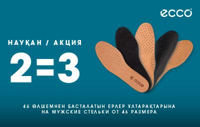 ca7c3d1b5b23d Новости и события | Интернет магазин ECCO в Казахстане | Официальный ...
