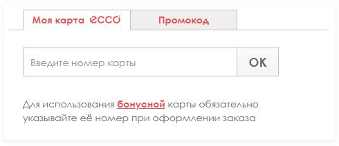Купить товар по Специальной цене. Пример поля для ввода номера карты Бонус  Клуба ECCO ... bfd96df9fc4f7