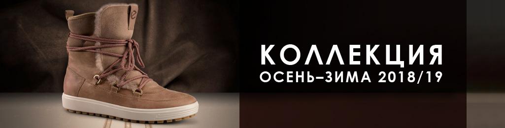 139cc10d957781 Коллекция Осень-Зима 2018/19 в Казахстане, купить по цене интернет ...
