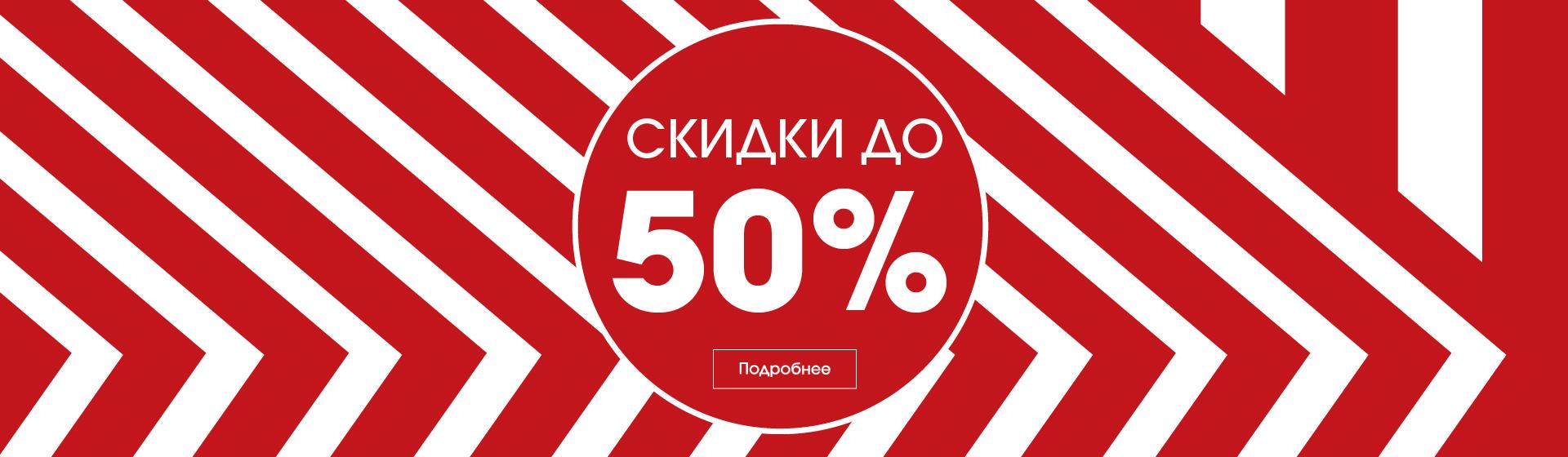 Скидка до 50%
