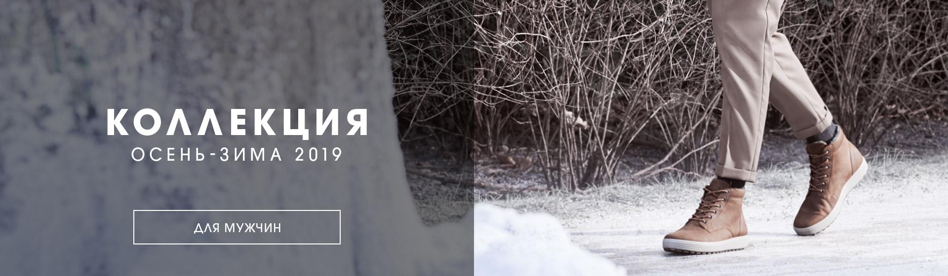 Коллекция осень-зима 2019 муж.