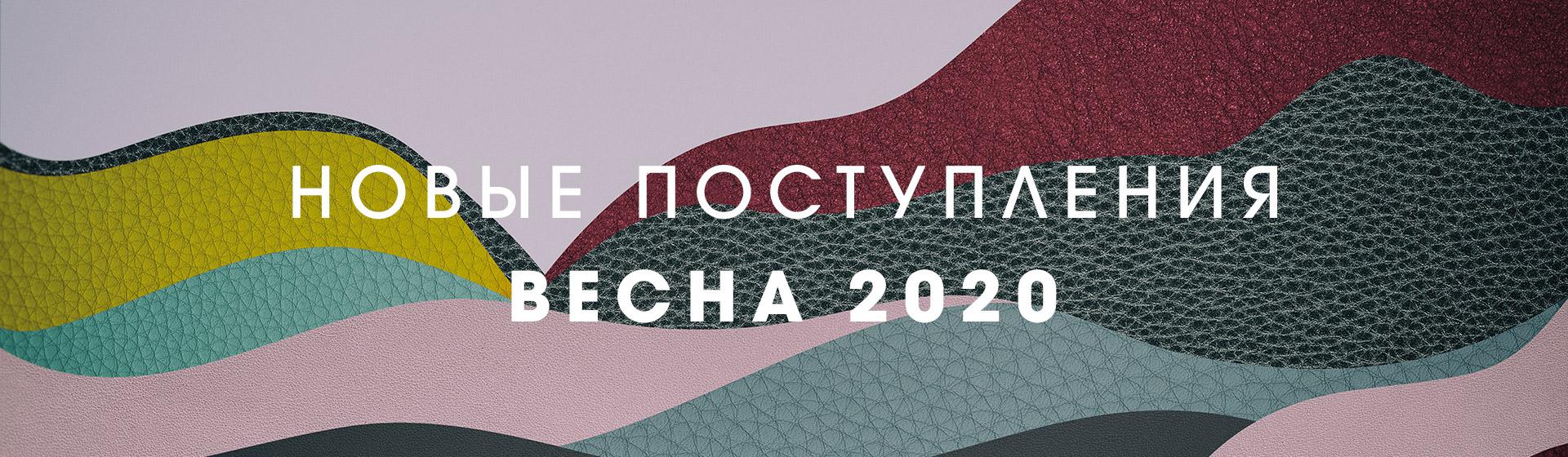 Новое поступление Весна-Лето 2020