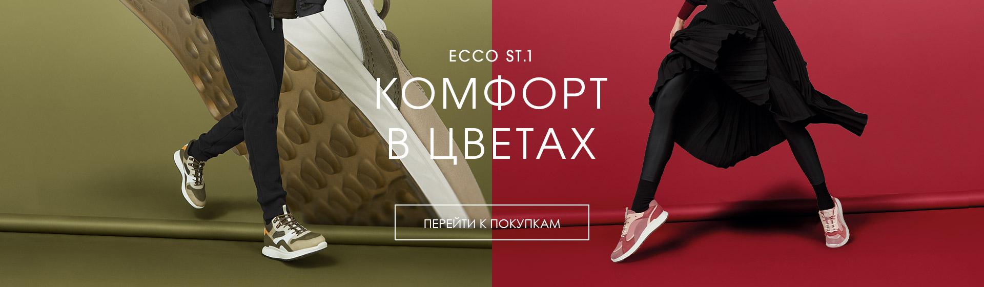 ECCO ST.1