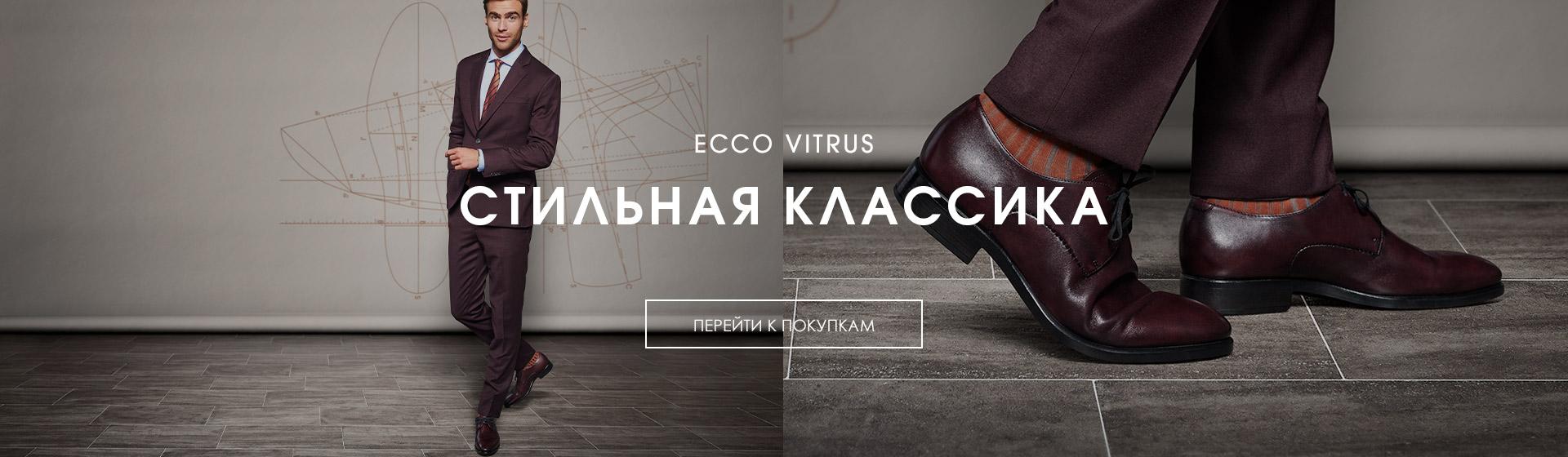 ECCO VITRUS