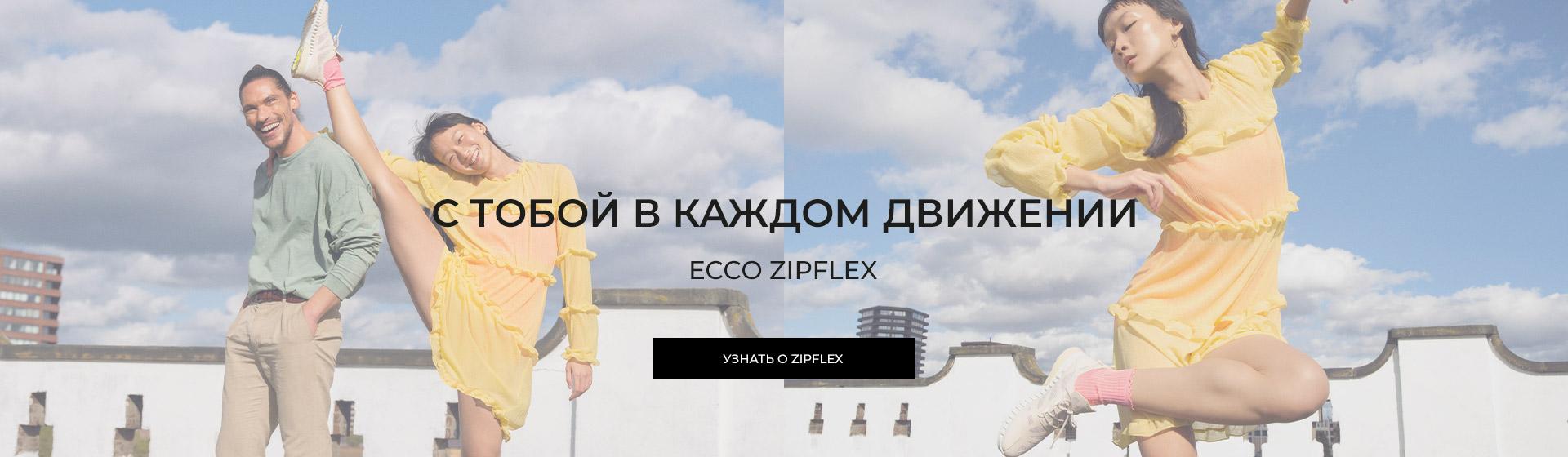 ZIPFLEX
